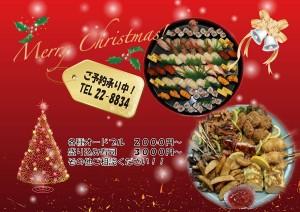 銚子 入船寿司 クリスマス
