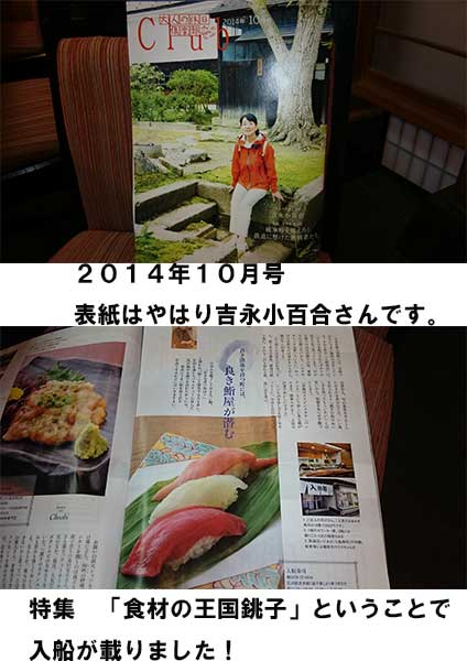 2014年10月号 JR大人の休日倶楽部に載りました。