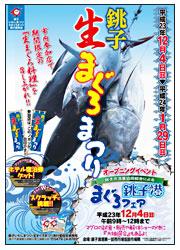銚子生まぐろまつり(^O^) 銚子入船