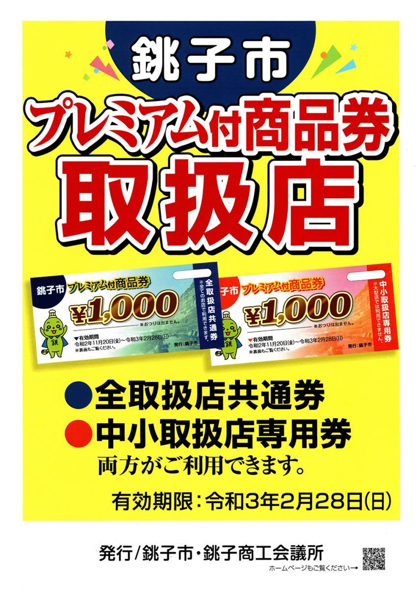 銚子プレミアム商品券取扱店