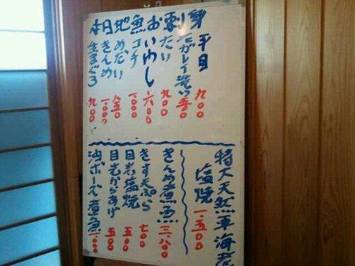 銚子港水揚げ 本日のおすすめボード