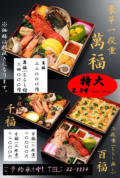 銚子入船の豪華おせち料理で新年を!