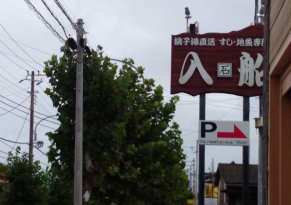銚子入船  現在のお天気。