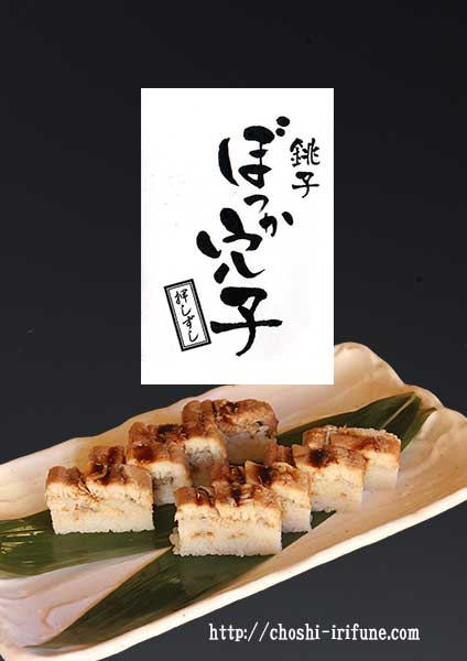 本日ぼっか穴子押し寿司あります!