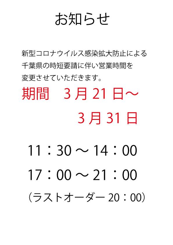 千葉県の時短要請による営業時間
